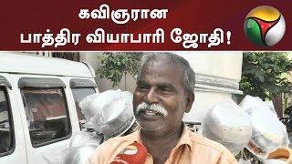 கவிஞரான பாத்திர வியாபாரி ஜோதி! | http://festyy.com/wXTvtSTirupur