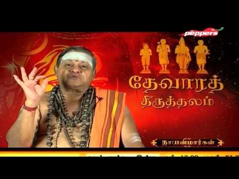Nayanmars| Specialty of Periyapuranam - 66 |தேவாரத் திருத்தலம்