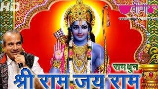 Ram Bhajan 2018 | Shri Ram Jai Ram Jai Jai Ram