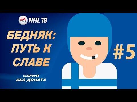NHL 18 | ФИНН, ТЫ КУДА ПОБЕЖАЛ?! | #5 — БЕДНЯК: ПУТЬ К СЛАВЕ (серия без доната)