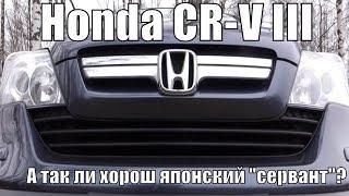 Honda CR-V 3 поколения. Почему 10-ти летняя Хонда лучше свежего Корейца?