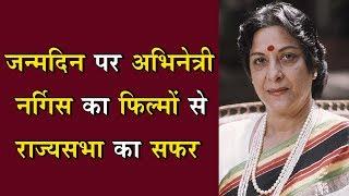 Birthday Special: जानें Nargis से जुडी कुछ अनसुनी बातें !!