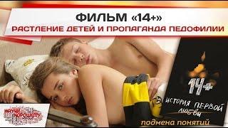Фильм 14+: Растление детей и пропаганда педофилии