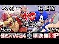 【スマブラSP】タミスマ#24 準決勝 へろー(クッパ) VS KEN(ソニック) - オンライン大会