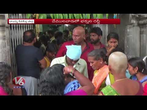 Devotees Rush At Vemulawada Rajanna Temple | 4 Hours For Dharshan | V6 News