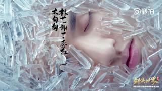 Sword like a Dream MV- Kris Wu Yi Fan