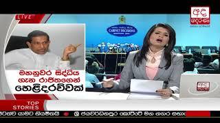 Ada Derana Prime Time News Bulletin 6.55 pm -  2018.03.21