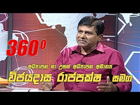 360 with Wijeyadasa Rajapakshe ( 05 - 11 - 2018 )
