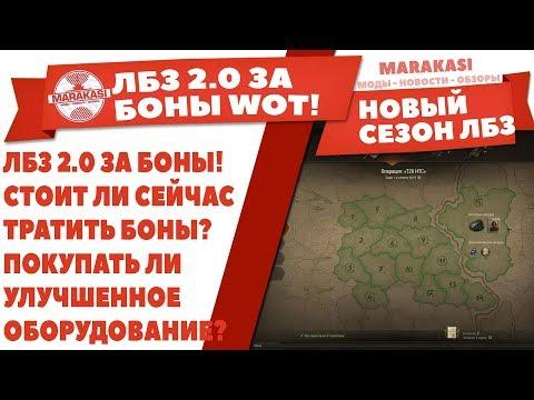 ЛБЗ 2.0 ЗА БОНЫ! СТОИТ ЛИ СЕЙЧАС ТРАТИТЬ БОНЫ? ПОКУПАТЬ ЛИ УЛУЧШЕННОЕ ОБОРУДОВАНИЕ? World of Tanks