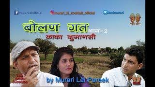 बोलन गत vs कुमाणसी (Part-2)_राजस्थानी and हरयाणवी कोमेडी विडियो by मुरारी लाल पारीक