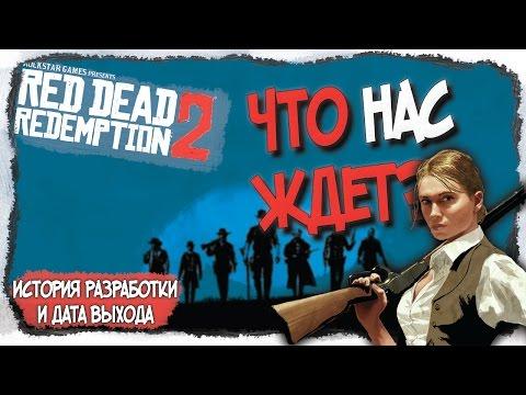 RED DEAD REDEMPTION 2 | ЧТО НАС ЖДЕТ? | (История разработки и дата выхода)