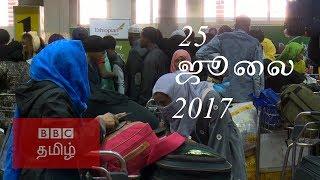BBC Tamil TV News Bulletin 25/07/17 பிபிசி தமிழ் தொலைக்காட்சி செய்தியறிக்கை 25/07/17