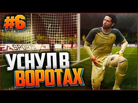 FIFA 17 КАРЬЕРА ЗА ВРАТАРЯ #6 - УСНУЛ В ВОРОТАХ