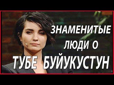 ЗВЕЗДЫ О ТУБЕ БУЙУКУСТУН #звезды турецкого кино