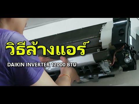 วิธีล้างแอร์ไดกิ้นด้วยตัวเอง Daikin Inverter 12000 btu แสดงการถอดถาดน้ำทิ้งมาล้างด้วยครับ