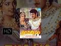 Bhairava Dweepam Telugu Full Movie   Balakrishna, Roja, Rambha   Singeetham Srinivasa Rao   M Suresh