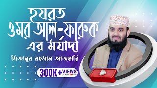 download lagu Bangla Waz - ওমর আল - ফারুক এর মর্যাদা gratis