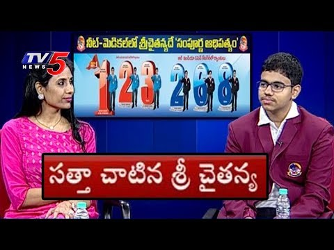 Sri Chaitanya Students Secure Top Ranks In NEET Results 2018 | Special Discussion | TV5 News