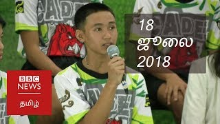 Thai boys relive 'moment of miracle' | BBC Tamil TV News with Aishwarya