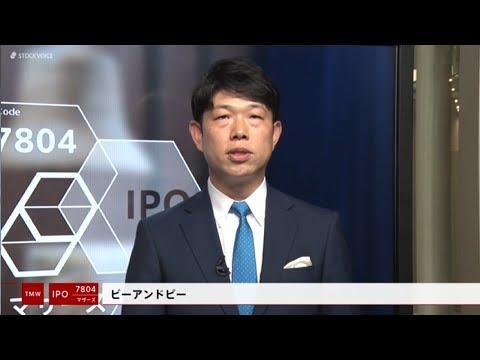 ビーアンドピー[7804]東証マザーズ IPO