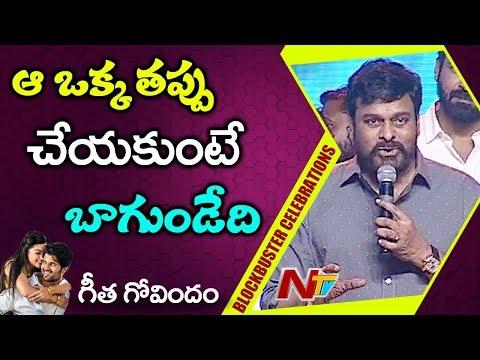 MegaStar Chiranjeevi Praises Vijay Deverakonda at Geetha Govindam Blockbuster Celebrations | NTV