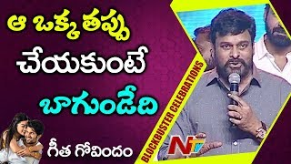 Mega Star Chiranjeevi Praises Vijay Deverakonda at Geetha Govindam Blockbuster Celebrations | NTV