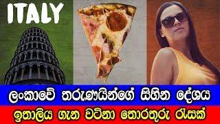 Sri Lanka Youth's Dreaming Land (Italy)
