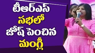 Mangli Super Song For KCR   |  TRS Praja Ashirvada Sabha - Patancheru  ||  Great Telangana TV