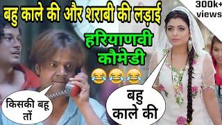 Bahu Kale Ki || funny call dubbing in हरयाणवी || Bahu Bhajgi Kale ke  |Ajay Hooda || Haryanvi Songs