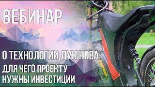 О проекте Дуюнова о технологии, инвестициях и будущем компании 2017 09 19