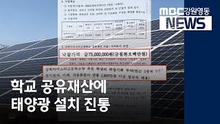 R) 삼척마이스터고 태양광설치 논란