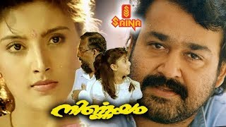 Malayalam Full Movie | Nirnayam | Mohanlal | Heera Rajagopal | Evergreen Romantic - Thriller