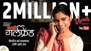 Every Marathi Girlfriend ft. Sai Tamhankar & Amey Wagh | Khaas Re TV