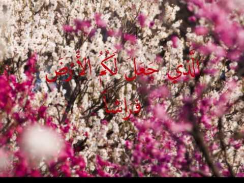 Shiekh Muammar Za - Surah ' Al- Baqarah ' Verse 20 - 21 video