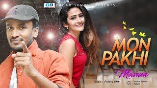 Mon Pakhi | Masum | Aronno Akon | Sujon Barua | Bangla New Music Video | 2017