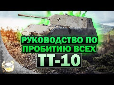 Руководство по пробитию всех ТТ-10   Часть 2   WorldofTanks