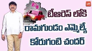 Ramagundam MLA Korukanti Chander to Join in TRS Party | CM KCR | Telangana