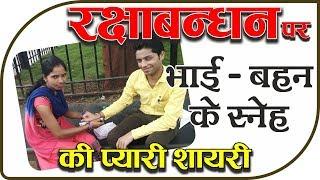 हैप्पी रक्षाबंधन | Happy Rakhi | राखी पर भाई बहन के स्नेह की प्यारी शायरी | Khushi ka Sagar