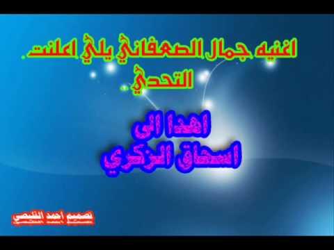 جمال الصعفاني يهدي اغنيه وعينك يا اسحاق الزكري