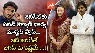 Pawan Kalyan Wife Anna Lezhneva's Master Plan With Janasena to Compete YS Jagan in AP