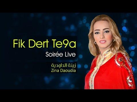 Zina Daoudia - Fik Dert Te9a (Soirée Live)   زينة الداودية - فيك درت الثقة