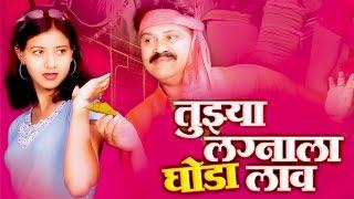 Nonstop Marathi Folk Songs   AGNALA GHODA LAAV   मराठी गाणी   MajhaMarathi