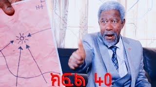 Yetekeberew season 2 EP 40