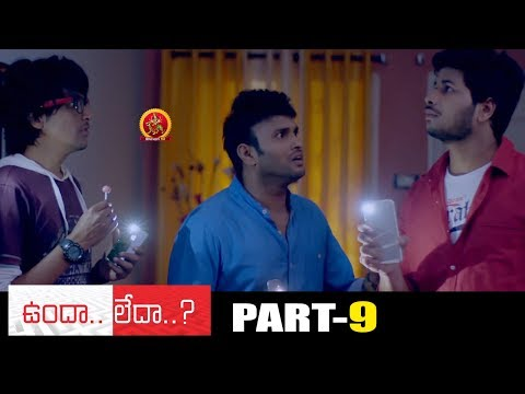Undha Ledha Full Movie Part 9 - 2018 Telugu Full Movies - Ankitha Muler, Ramakrishna