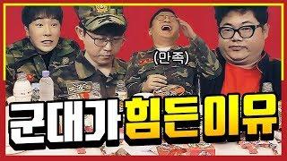 해병대식 먹방,꽁트,야자타임!! 감스트x만만x케이x전태규