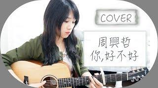【自彈自唱】周興哲 - 你,好不好 (Acoustic Guitar) | Mira