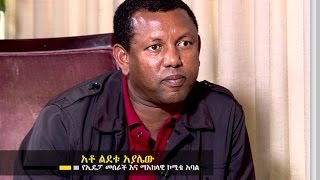 Ethiopia: Interview with Founder and Former President of EDP (ኢዴፓ) Lidetu Ayalew - Fitlefit - PART 1