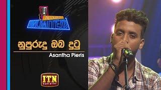 Acoustica Unlimited | Asantha Peiris - Nupurudu Oba Dutu | ITN