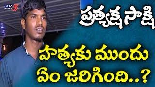 TDP MLA Kidari Sarveswara Rao Driver Ravi Exclusive Interview