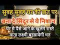 सुबह उठकर चुपचाप छत पर सिंदूर से बना दे ये निशान फिर देखें चमत्कार    Vastu Tips For Money - YouTube
